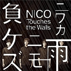 ニワカ雨ニモ負ケズ (Niwakaame nimo Makezu) - NICO Touches the Walls