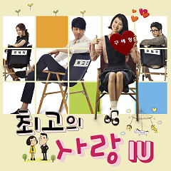 Album The Greatest Love OST Part.4 - IU