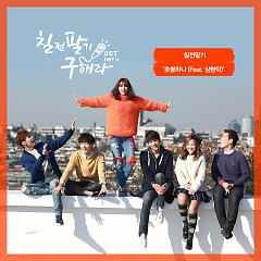 Perseverance Goo Hae Ra OST Part.11 - Team Never Stop ft. Yoo Seung Eun ft. Henry