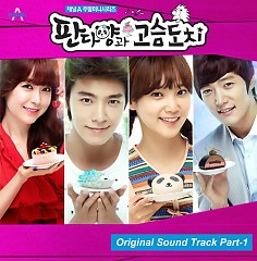 Panda and Hedgehog OST Part.1 - Dong Hae