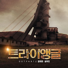 Triangle OST Part.2 - Hero JaeJoong ((DBSK))