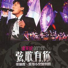 Album 弦歌有你 (Disc 1) / Trong Bản Hoà Tấu Có Em - Trương Tín Triết