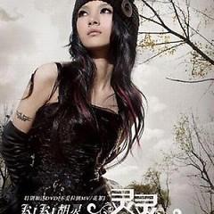 灵灵 / Linh Linh - Hồ Linh