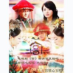 OST Cung - Toả Tâm Ngọc -