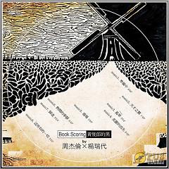 黄俊郎的黑 / Huang Jun Lang De Hei / Bí Mật Của Hoàng Tuấn Lang - Hoàng Tuấn Lang