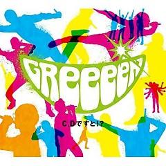 C, D Desuto !? CD1 - GreeeeN
