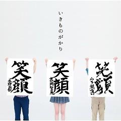 笑顔 (Egao) - IKIMONOGAKARI