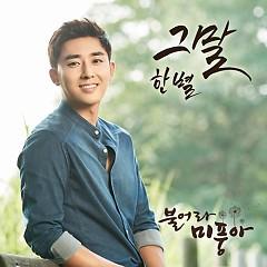 Blow Breeze OST Part.3 - Han Byul
