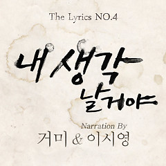The Lyrics (더 리릭스) – No.4 - Gummy