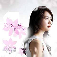 49 Days OST Part.6 - Tim