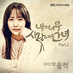 My Lovely Girl OST Part.2 - Krystal (fx)
