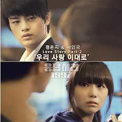 Reply 1997 Love Story OST Part.2 - Seo In Guk,Jung Eun Ji