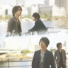 鍵のない箱 (Kagi no Nai Hako) - Kinki Kids