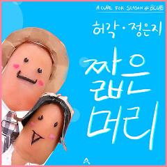 'A CUBE' FOR SEASON # BLUE - Huh Gak ft. Jung Eun Ji