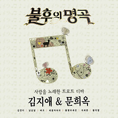 Immortal Song (Kim Ji Ae & Moon He Ok Special) - Various Artists
