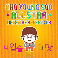 The Taste Of Your Lips (Cho Young Soo All Star) - December