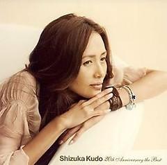 Shizuka Kudo 20th Anniversary the Best (CD1) - Shizuka Kudo
