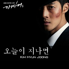 Inspiring Generation OST Part.7 - Kim Hyun Joong