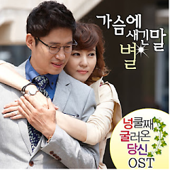 Unexpected You OST Part.4 - Byul