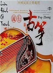 Lưu Hành Cổ Trang (Pop Zheng) Vol.2 - Various Artists