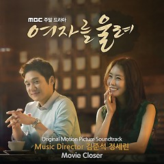 Make A Woman Cry OST - Various Artists