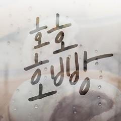 Ho Ho Hobbang - Wheesung ft. Kim Tae Woo