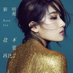 Album 我不要再比了 / Em Không Muốn So Sánh Nữa - Lưu Minh Tương