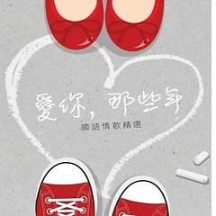 Album 爱你那些年 / Yêu Em, Những Năm Tháng Ấy (CD1) - Various Artists