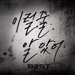 I Knew It - Single - BEAST