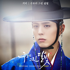 Moonlight Drawn By Clouds OST Part.3 - Gummy