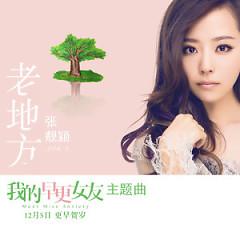 老地方 / Chốn Cũ (EP) - Trương Tịnh Dĩnh