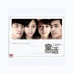 Một Nửa Đồng Thoại OST / Fairytale -