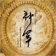 Album Thần Tranh (神筝) - Funa