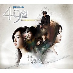 49 Days OST - Various Artists
