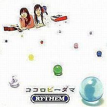 ココロビーダマ (Kokoro Biidama) - Rythem