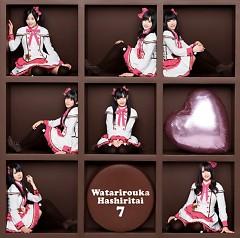 Valentines Kiss - Watarirouka Hashiritai