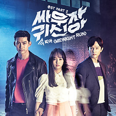 Let's Fight Ghost OST Part.2 - Pia
