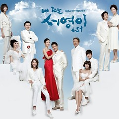 My Daughter Seo Young OST - Various Artists