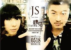 Album 听见 / Nghe Thấy - JS