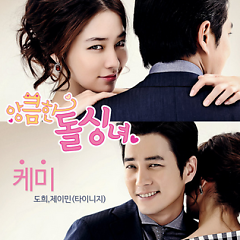 Cunning Single Lady OST Part.2 - Tiny-G