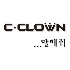 Tell Me - C-Clown