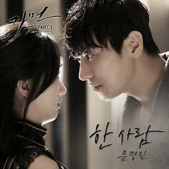 Mask OST Part.3 - Moon Myung Jin