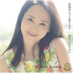 Eien no Motto Hate Made / Wakusei ni Naritai - Matsuda Seiko