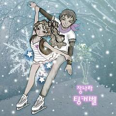 Figure Style - Jang Na Ra