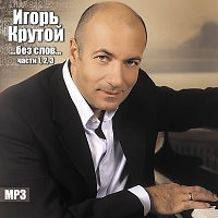 Without Words ( CD1) - Igor Krutoy
