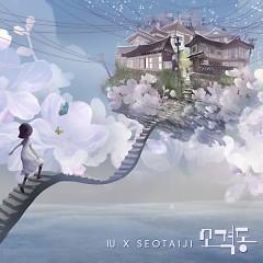 SOGYEOKDONG - IU ft. Seo Taiji