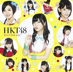 Album Hikaeme I love you! - HKT48