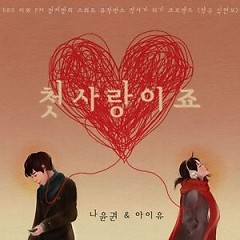 It's First Love - IU,Na Yoon Kwon