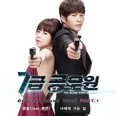 7th Level Civil Servant OST Part. 2 - Park Ji Heon,Big Baby Driver