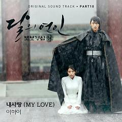 Moon Lovers : Scarlet Heart Ryo OST Part.10 - Lee Hi